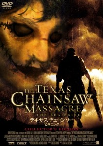 the_texas_chainsaw_massacre_the_beginning