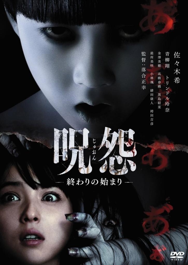 juon_movie
