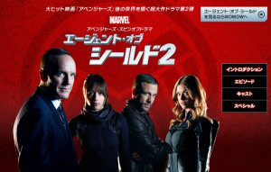 WOWOW Agents of S.H.I.E.L.D Season2