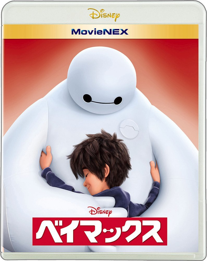 baymax-package